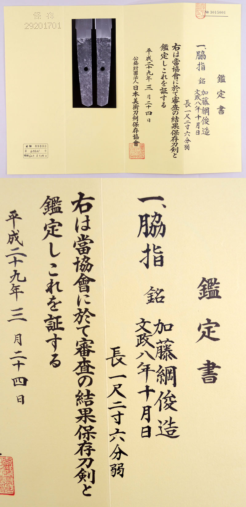 加藤綱俊造(初代綱俊) Picture of Certificate