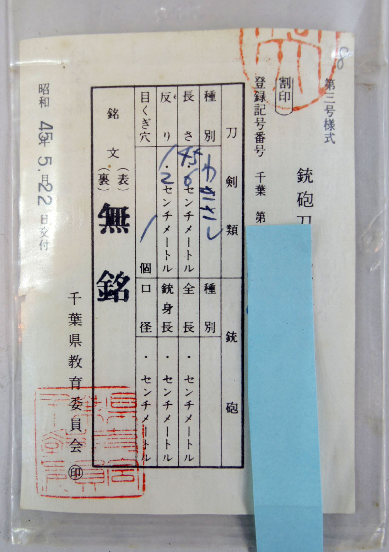 無銘 仕込杖 Picture of Certificate