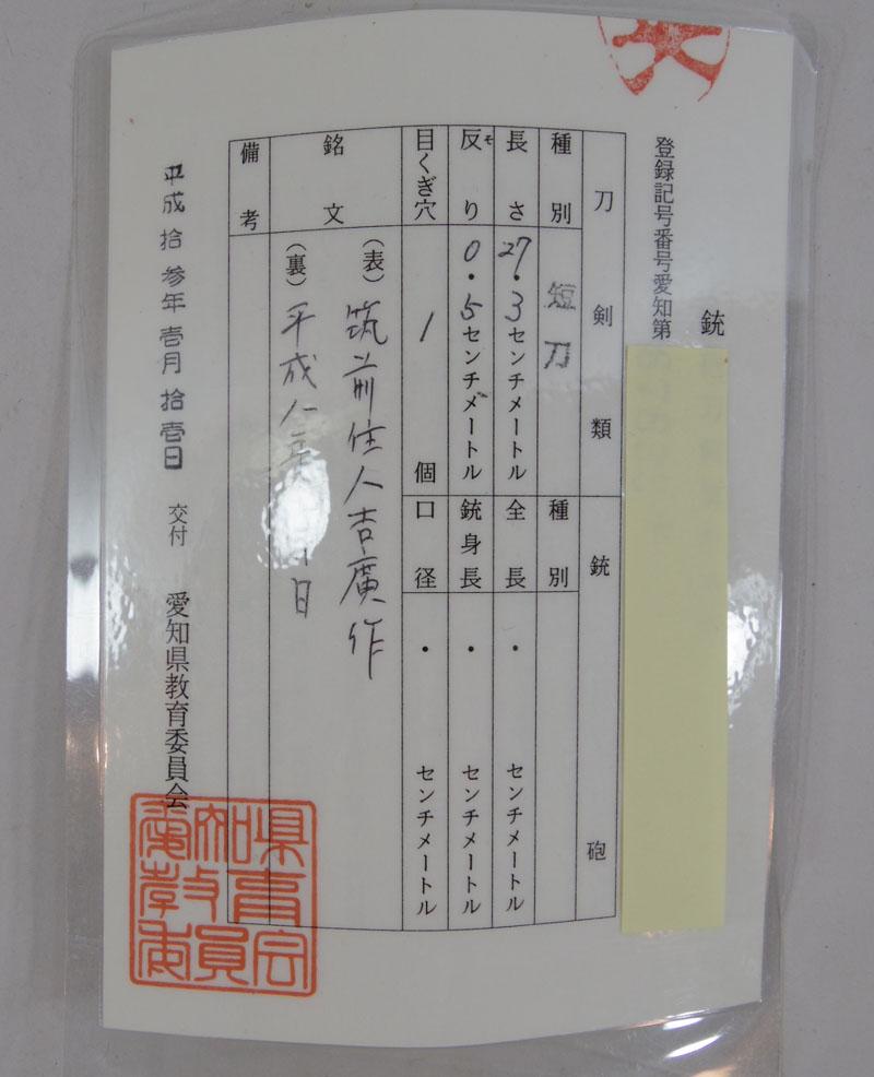 筑前住人吉廣作(瀬戸吉廣) Picture of Certificate