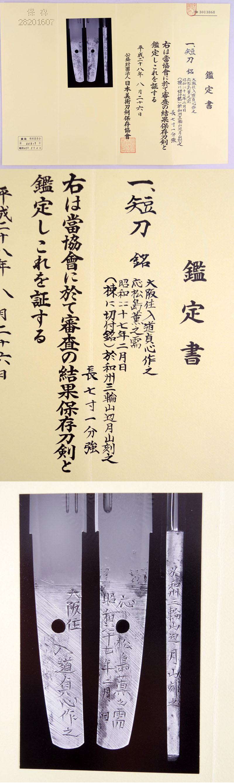 大阪住入道貞心作之 (水竜子貞心) Picture of Certificate