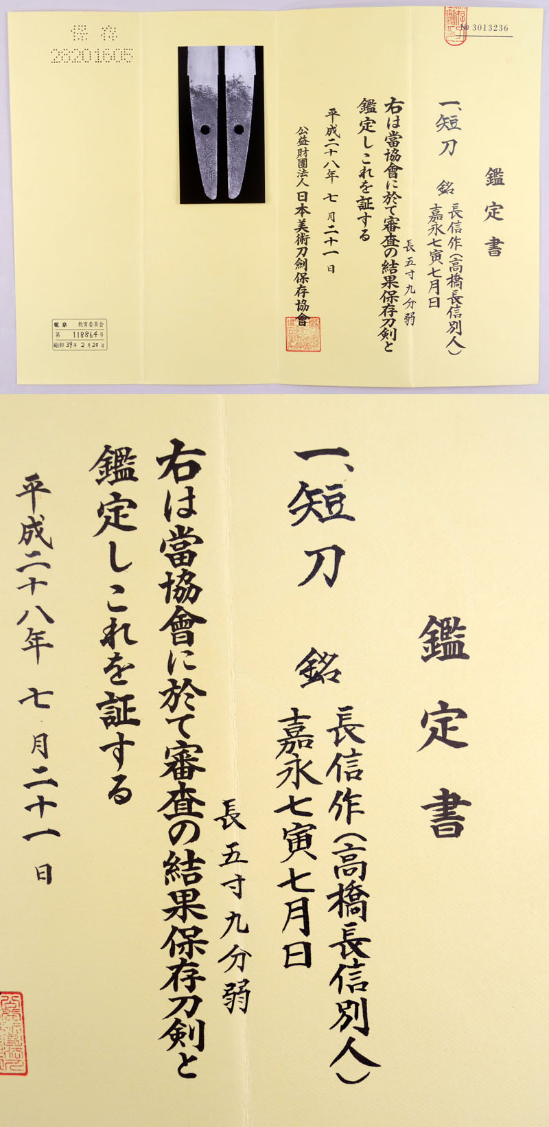 長信作(高橋長信別人) Picture of Certificate