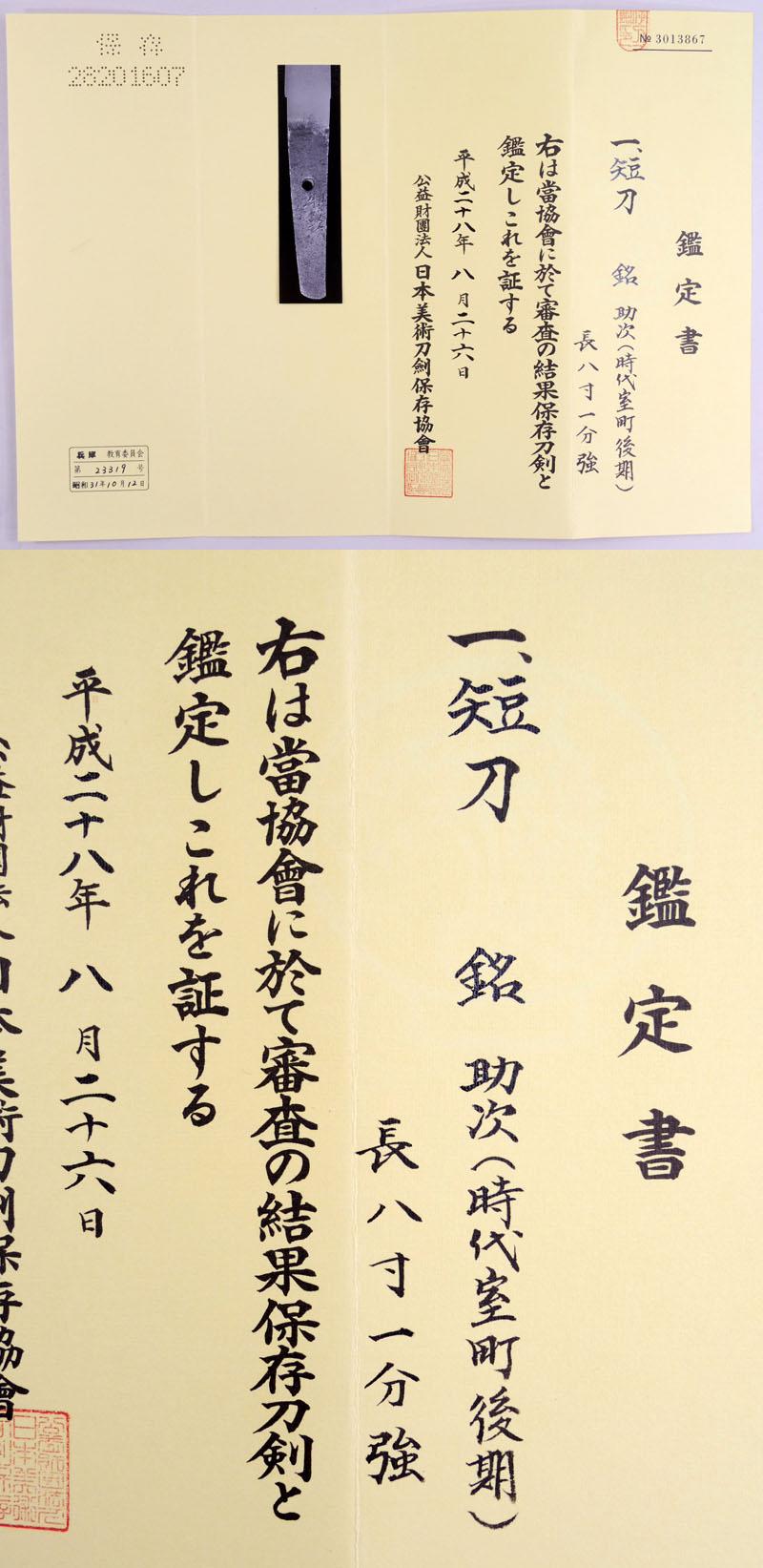 助次(時代室町後期) Picture of Certificate