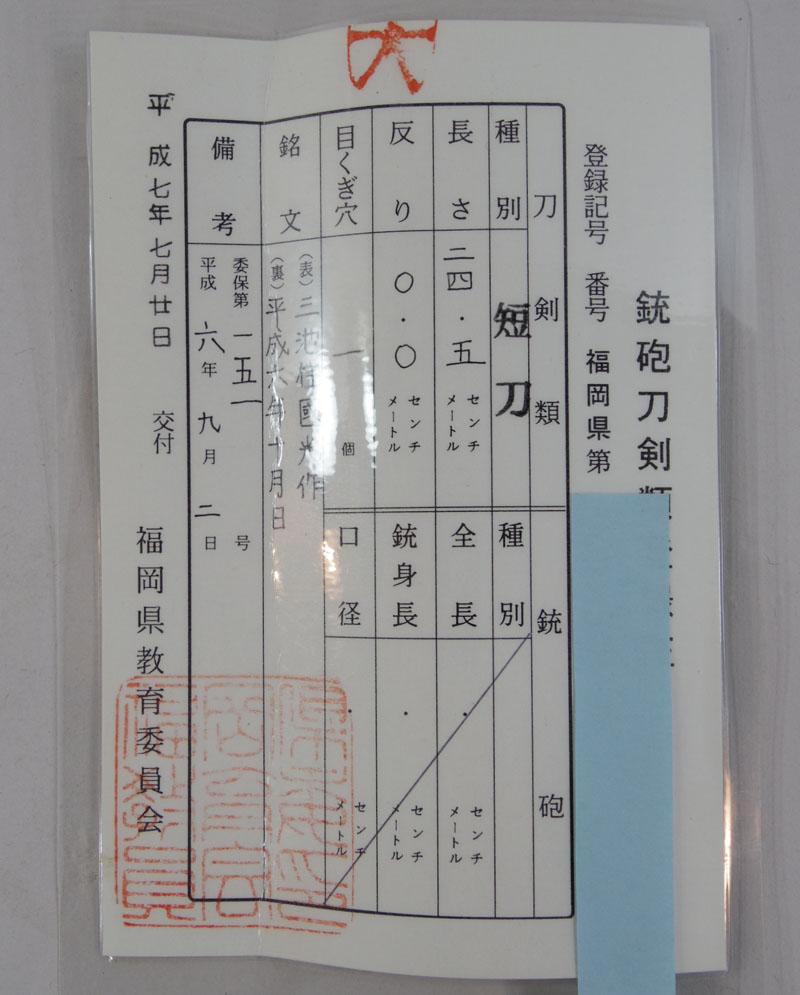 三池住國光作(小宮国光) Picture of Certificate