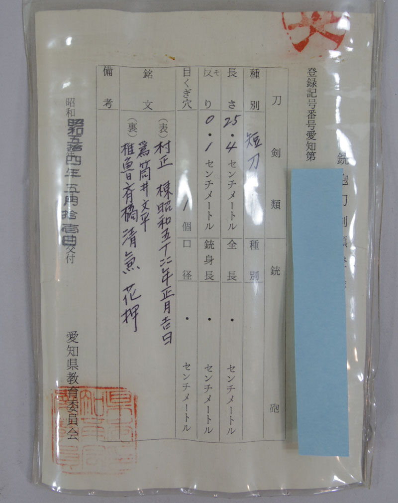村正(村正写し) Picture of Certificate