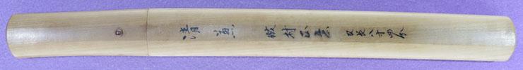 tantou [muramasa suirosai tachibana kiyokane Showa 54] (Tsutsui Kiyokazu) (muramasa copy) Picture of SAYA
