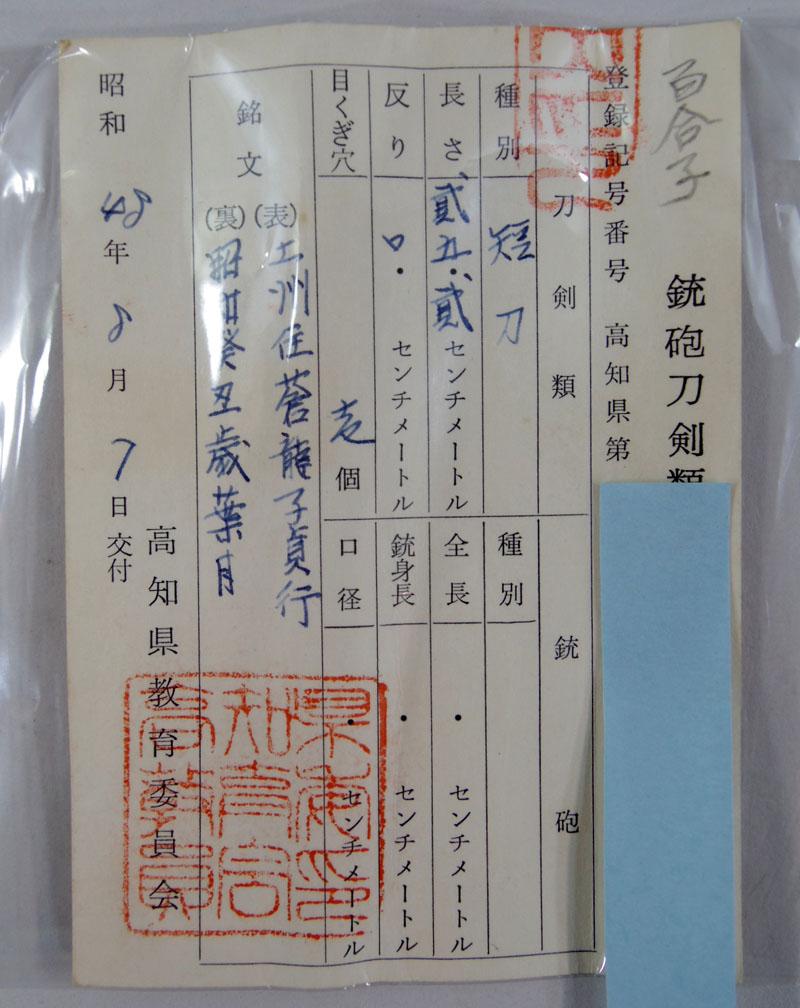 土州住蒼龍子貞行(山村融) Picture of Certificate