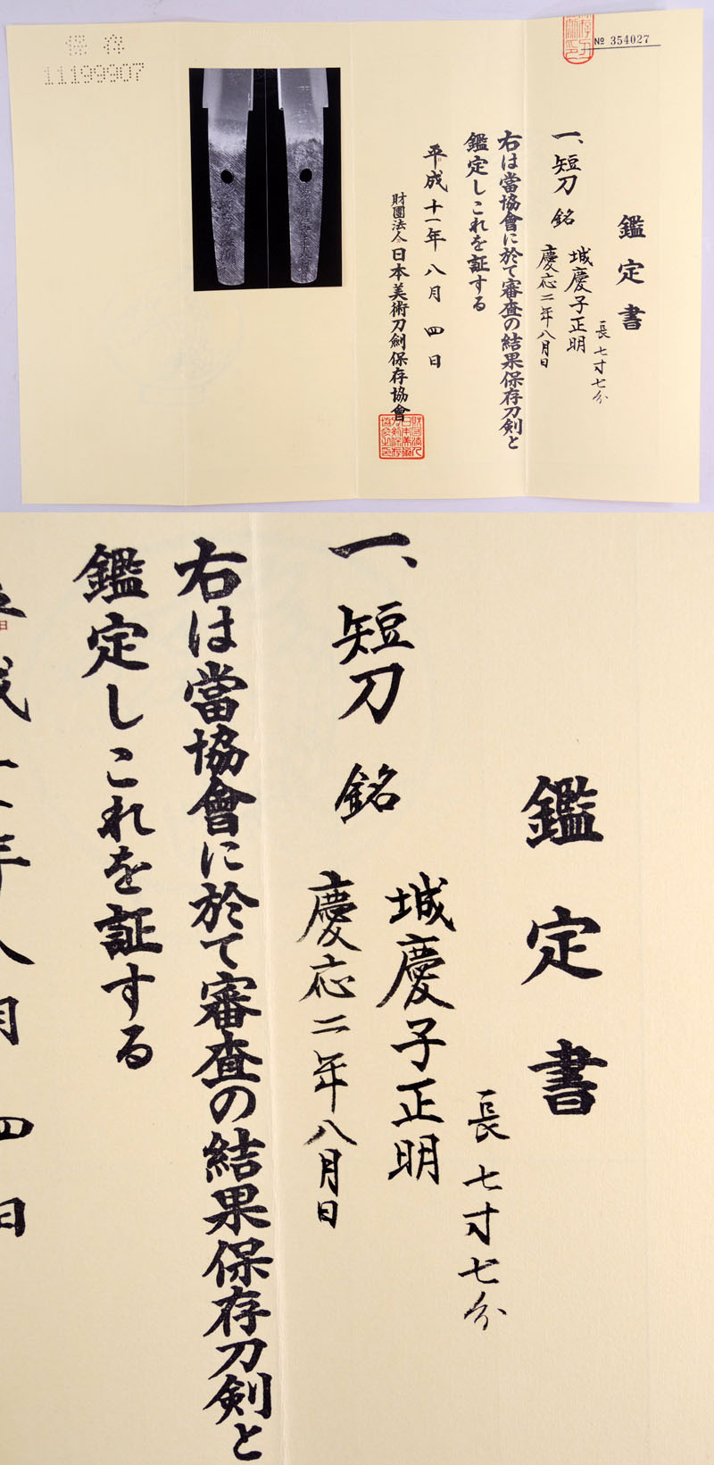 城慶子正明 Picture of Certificate