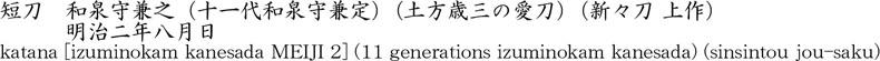 katana [izuminokam kanesada MEIJI 2] (11 generations izuminokam kanesada) (sinsintou jou-saku) Name of Japan
