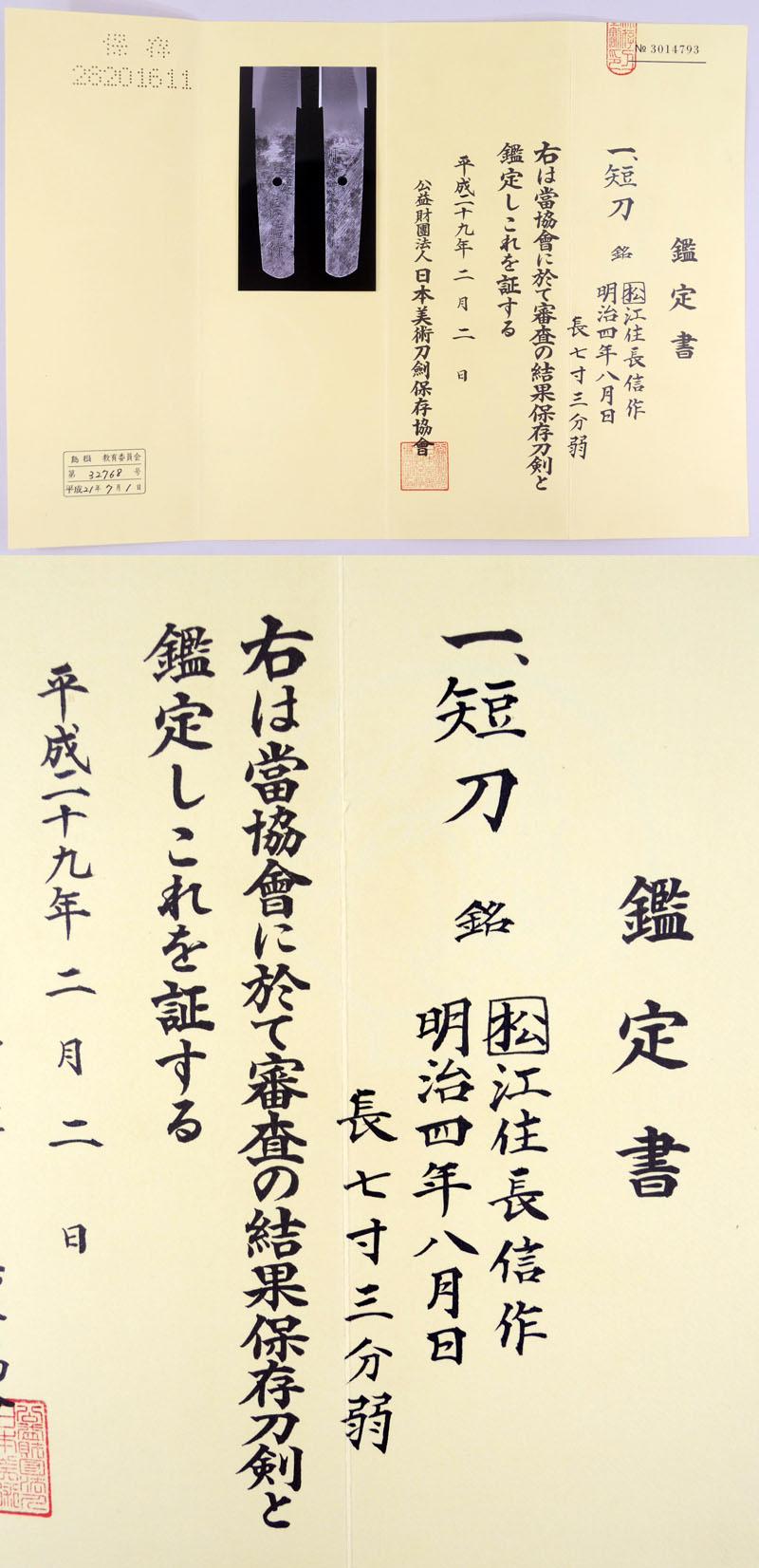 松江住長信作(高橋長信) Picture of Certificate