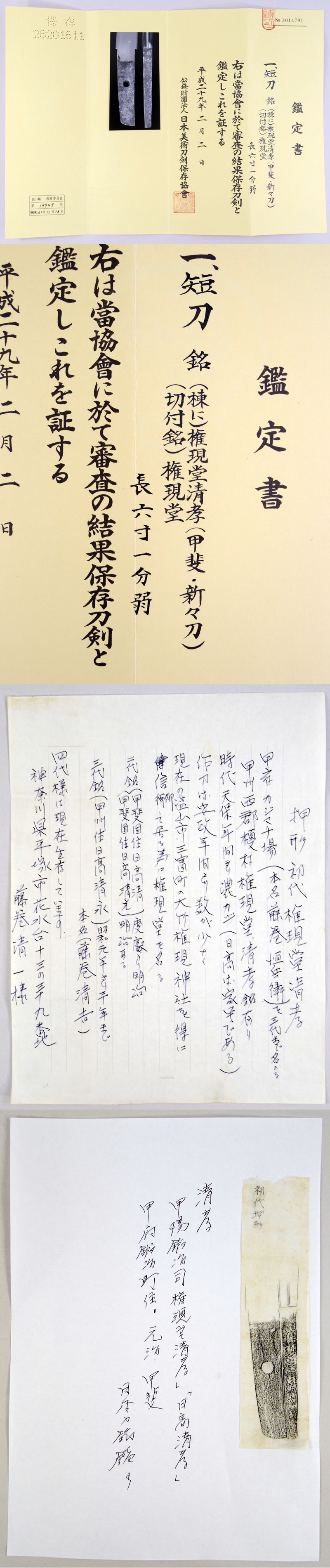 権現堂清孝 Picture of Certificate