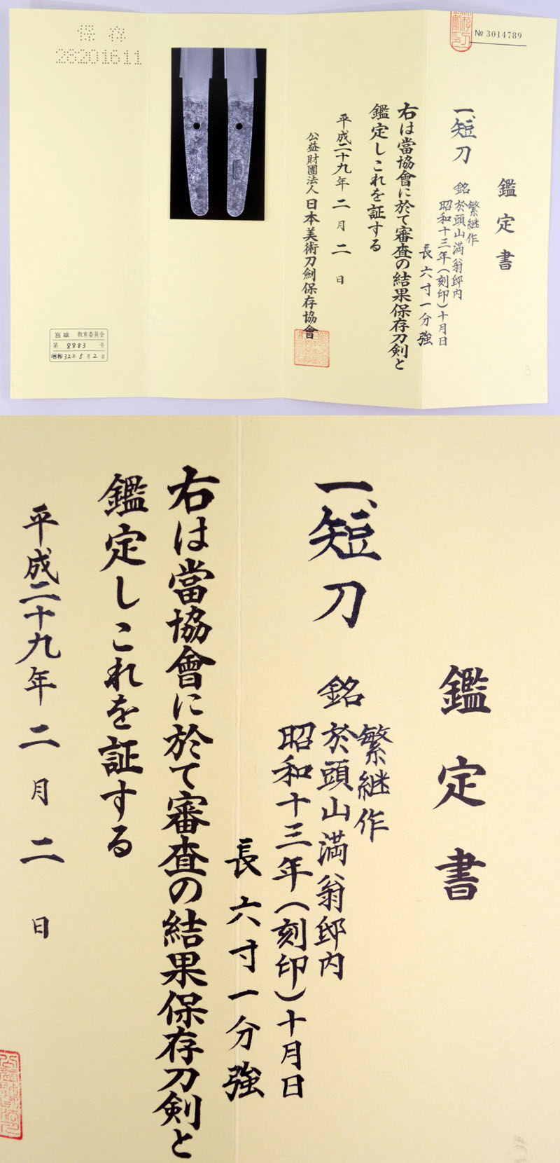 繁継作 (笠間一貫斎繁継)  Picture of Certificate