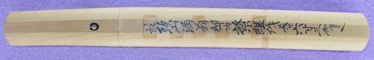 tantou [shigetsugu Toyama Mitsuru SHOWA 13] (kasama ikkansai shigetsugu) Picture of SAYA