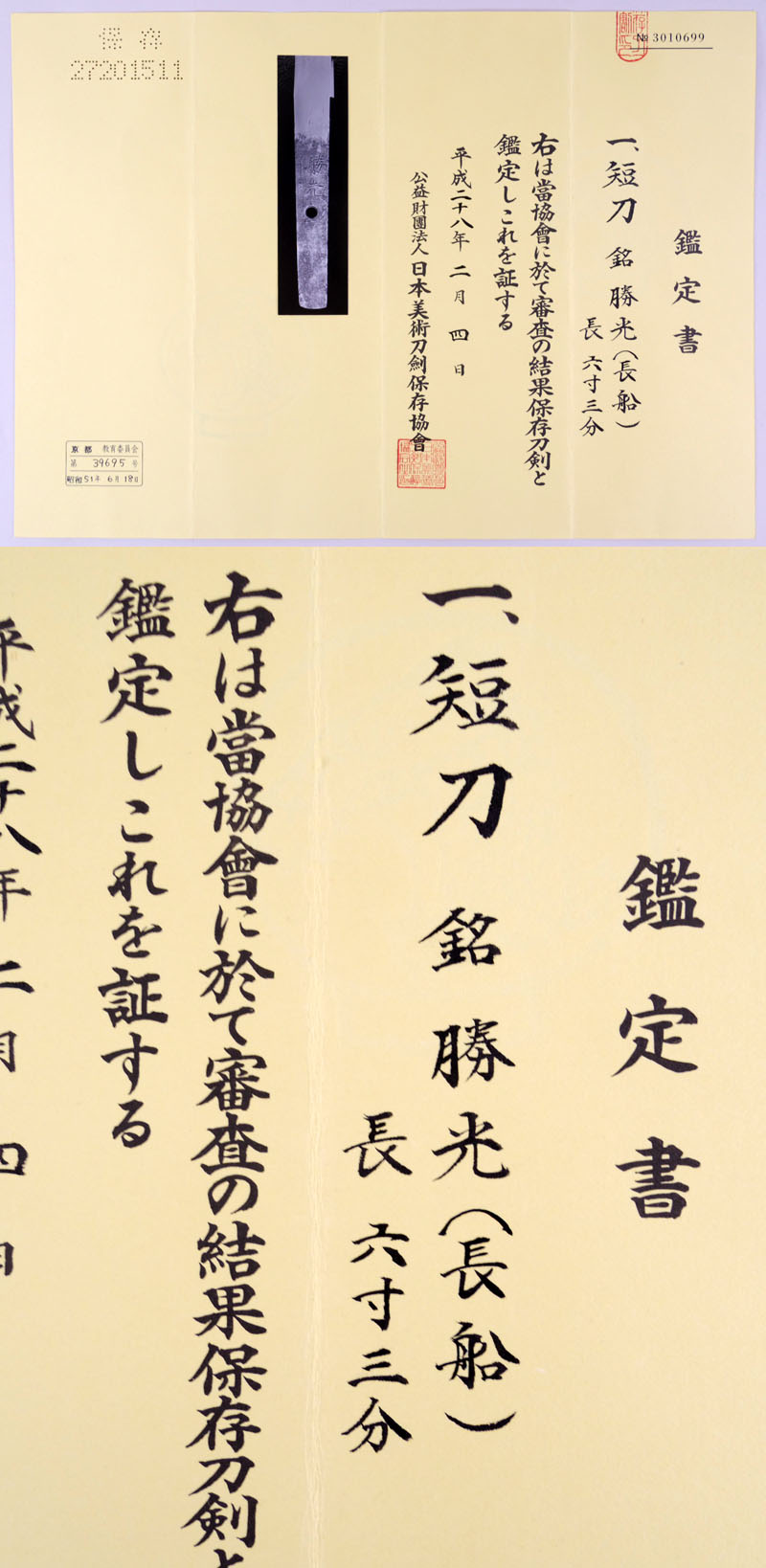 勝光(長船勝光) Picture of Certificate