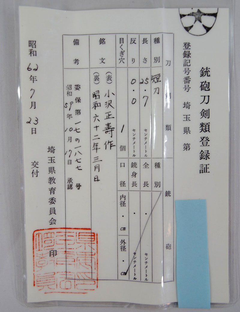 小沢正寿作 Picture of Certificate