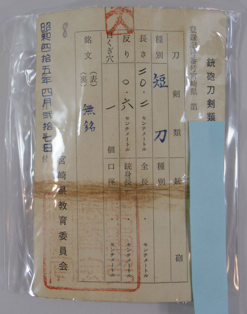 無銘 (綾杉肌) Picture of Certificate