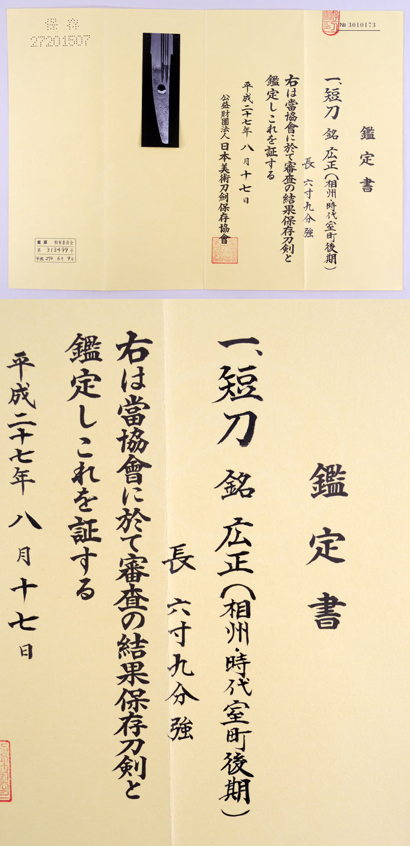 広正(廣正) Picture of Certificate