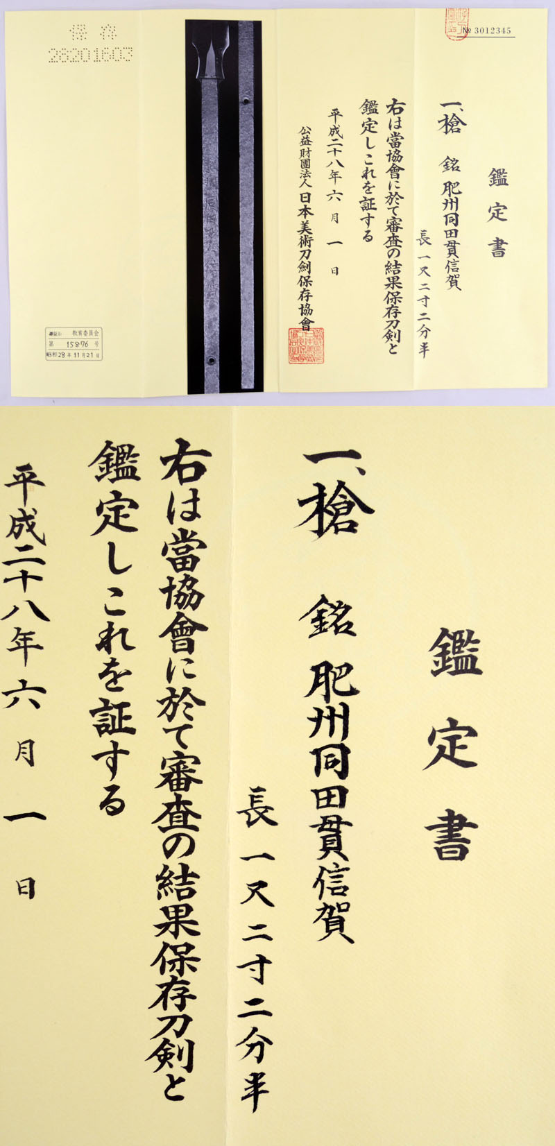 肥州同田貫信賀 Picture of Certificate