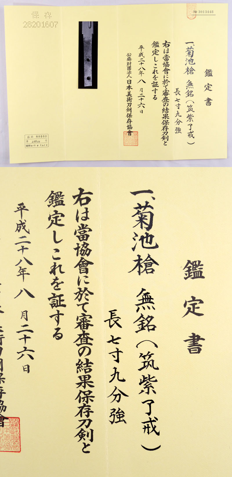 無銘(筑紫了戒) Picture of Certificate