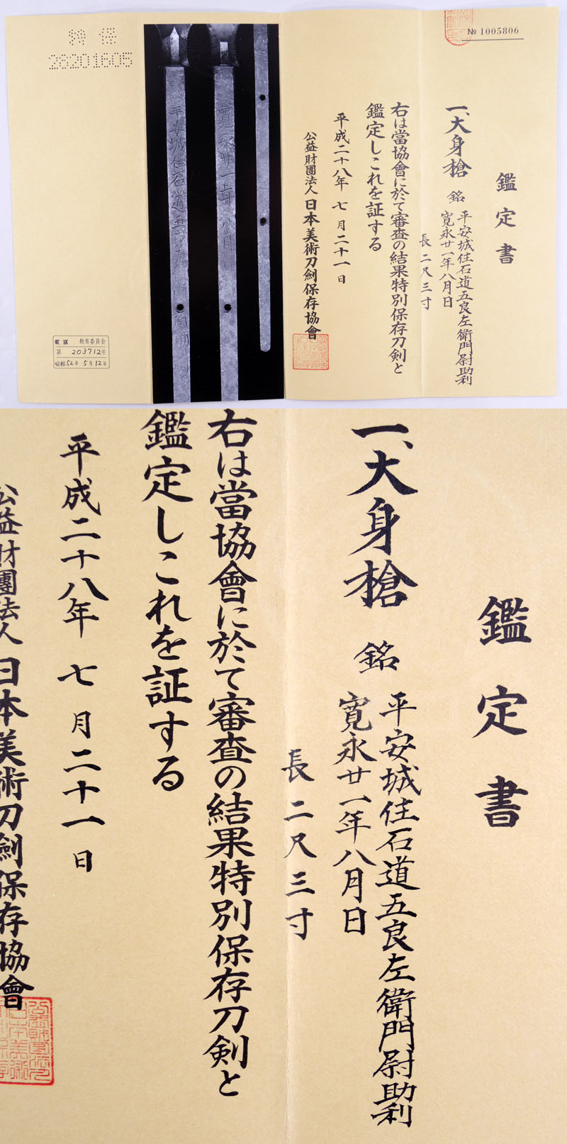 平安城住石道五良左衛門尉助利 Picture of Certificate