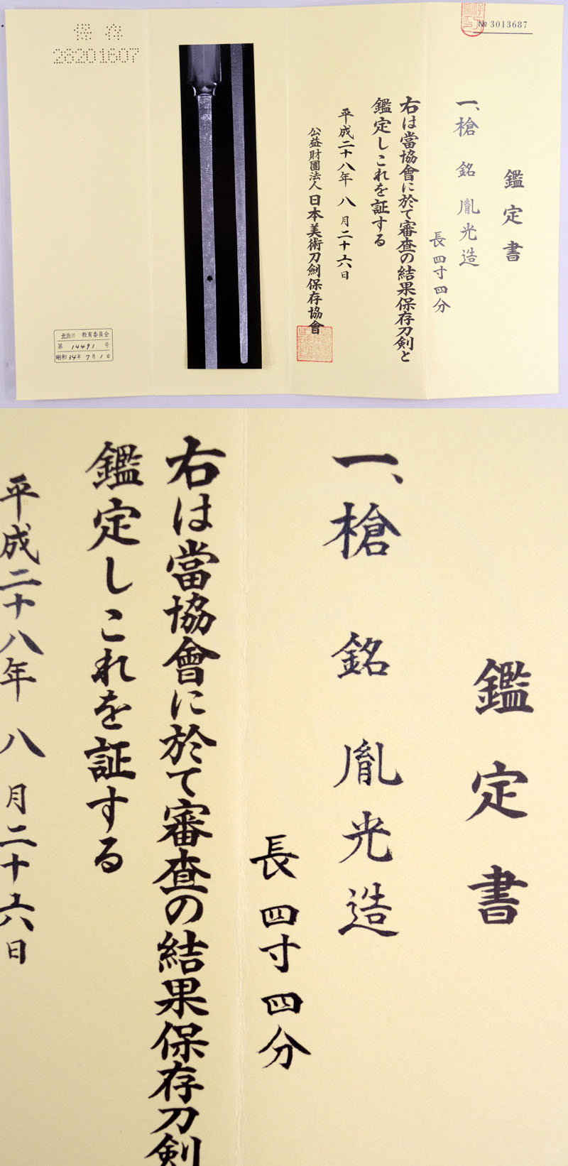 胤光造(心慶胤光) Picture of Certificate