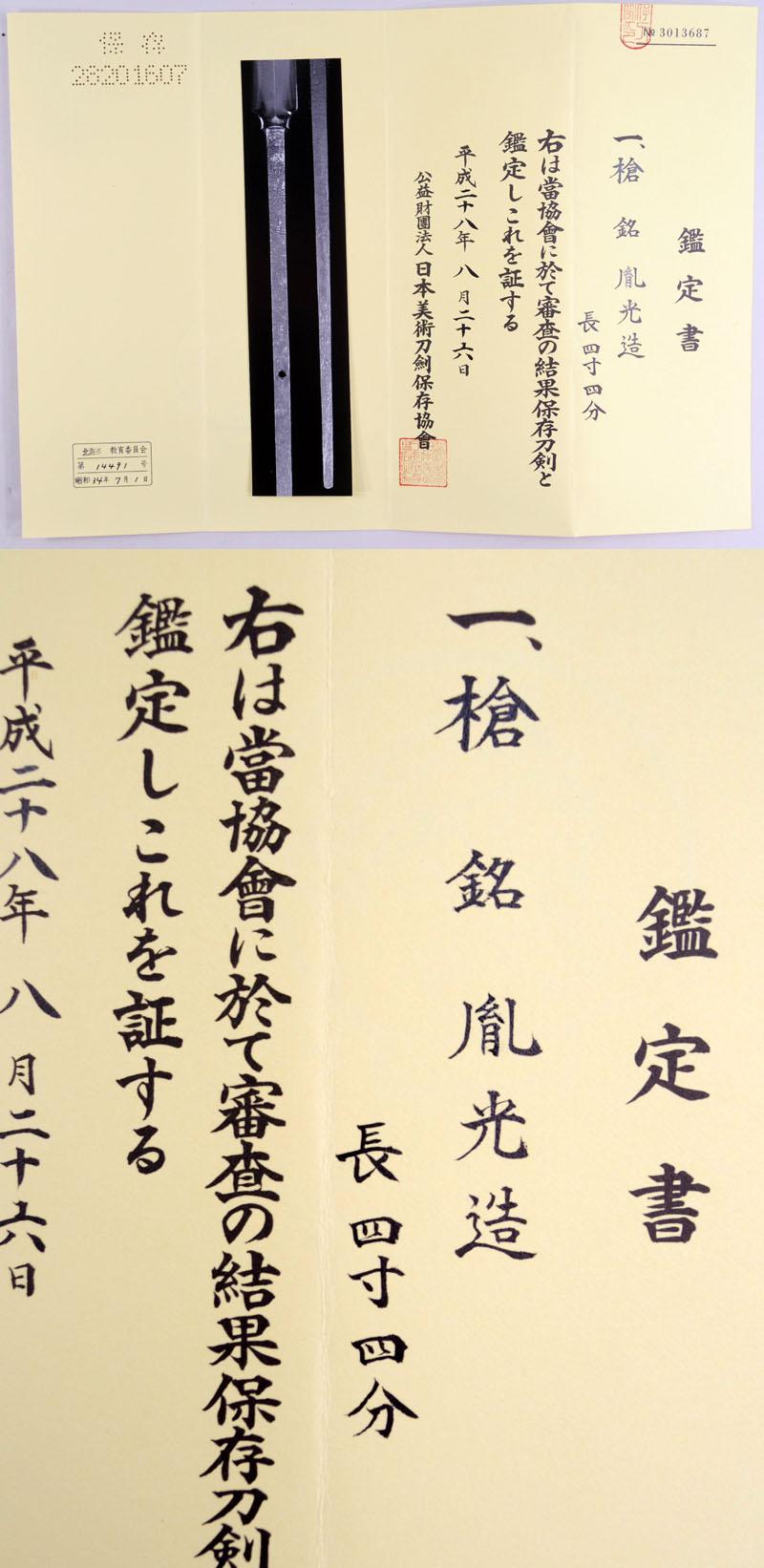 胤光造(心慶胤光) Picture of Certificate