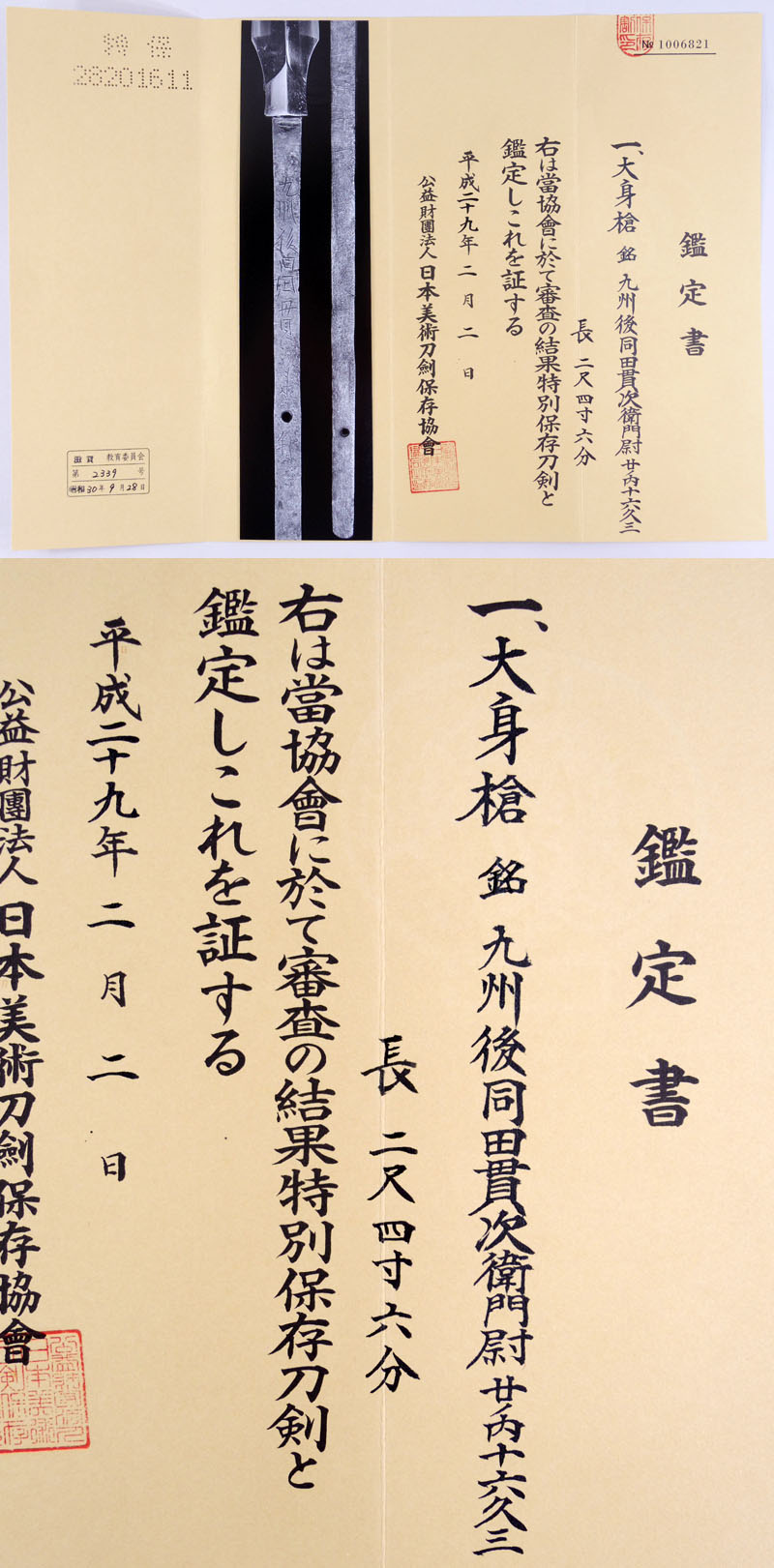 九州後同田貫次衛門尉 Picture of Certificate