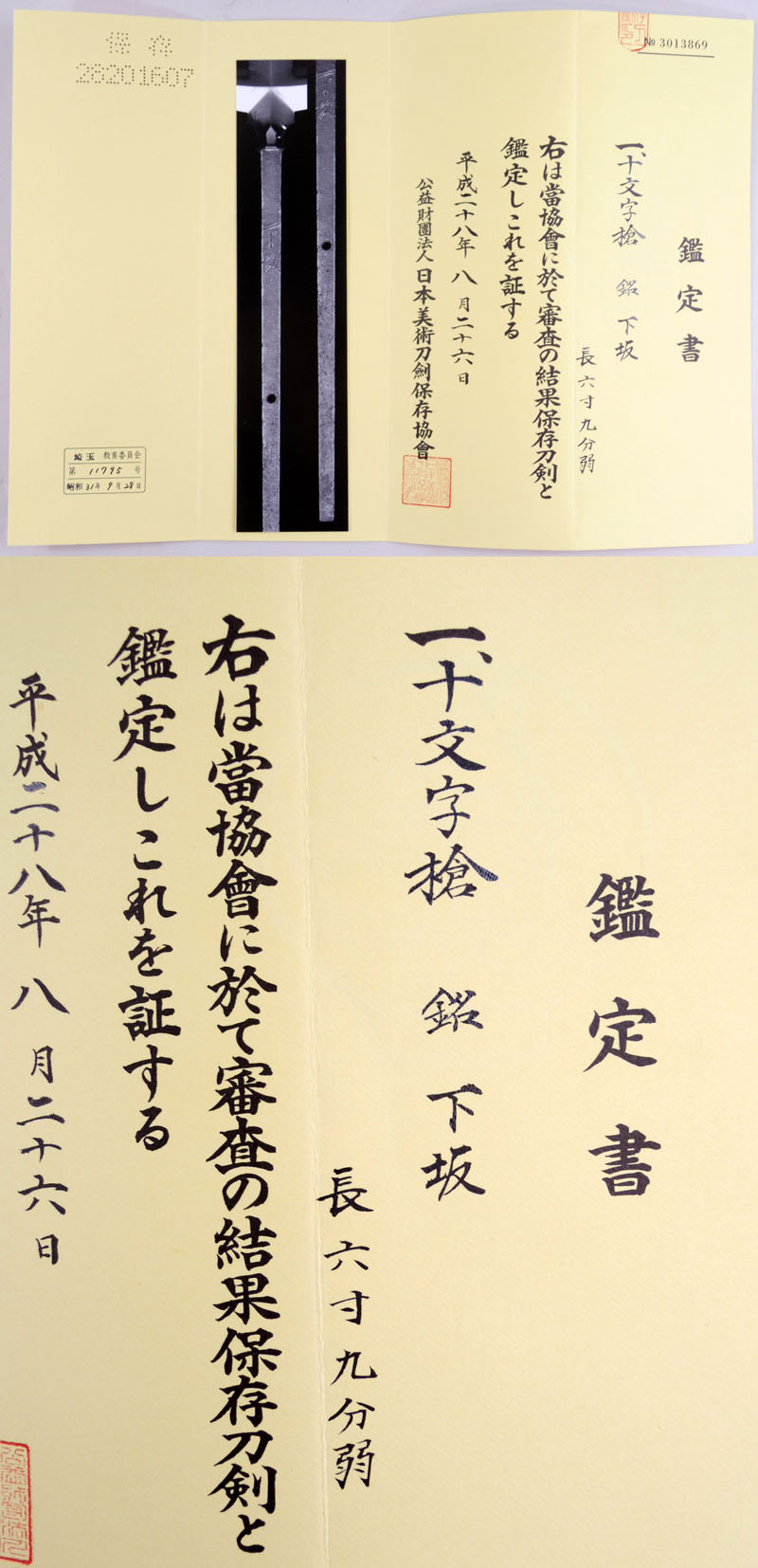 十文字槍 下坂 Picture of Certificate