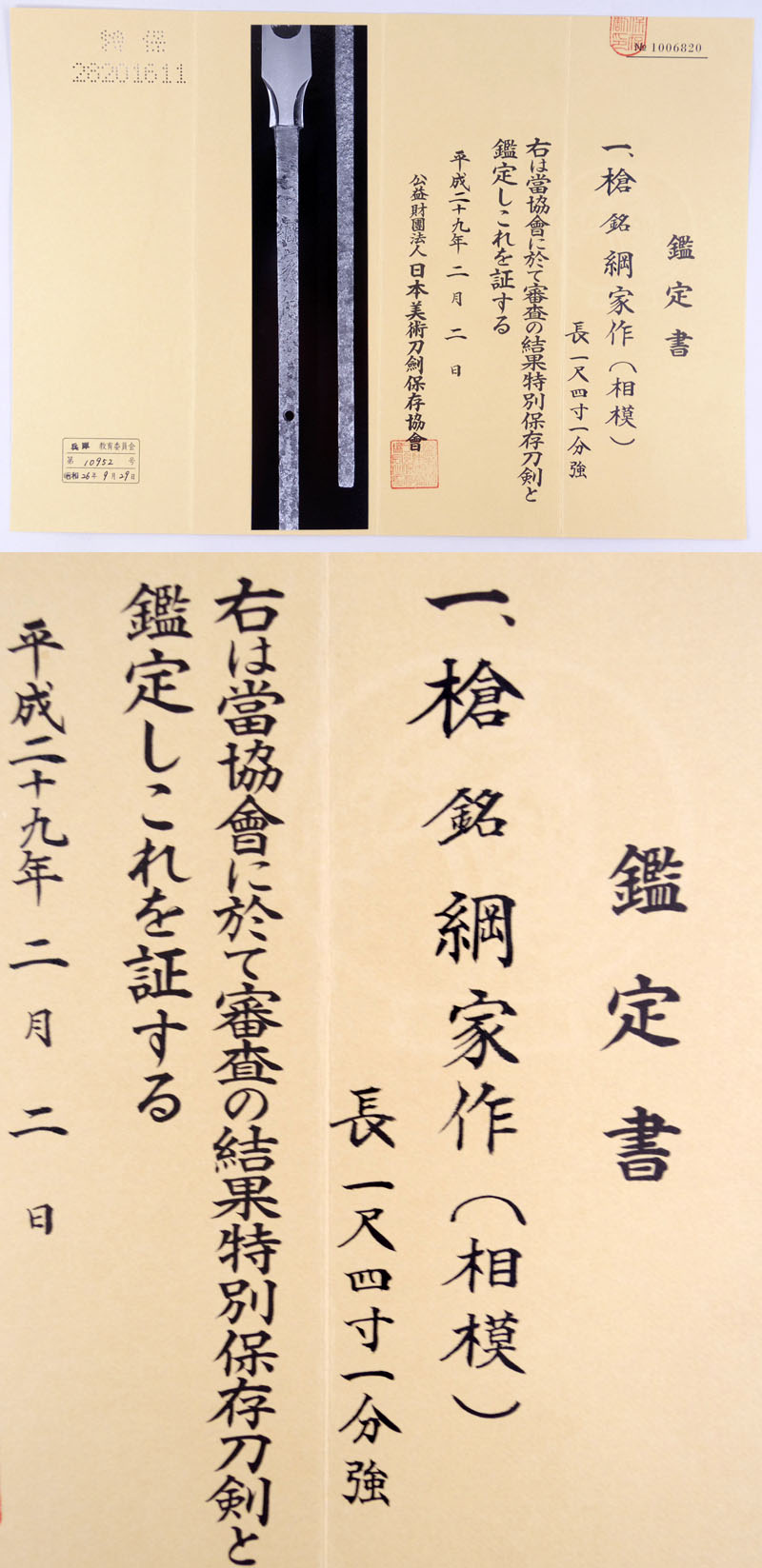 綱家作(相模) Picture of Certificate