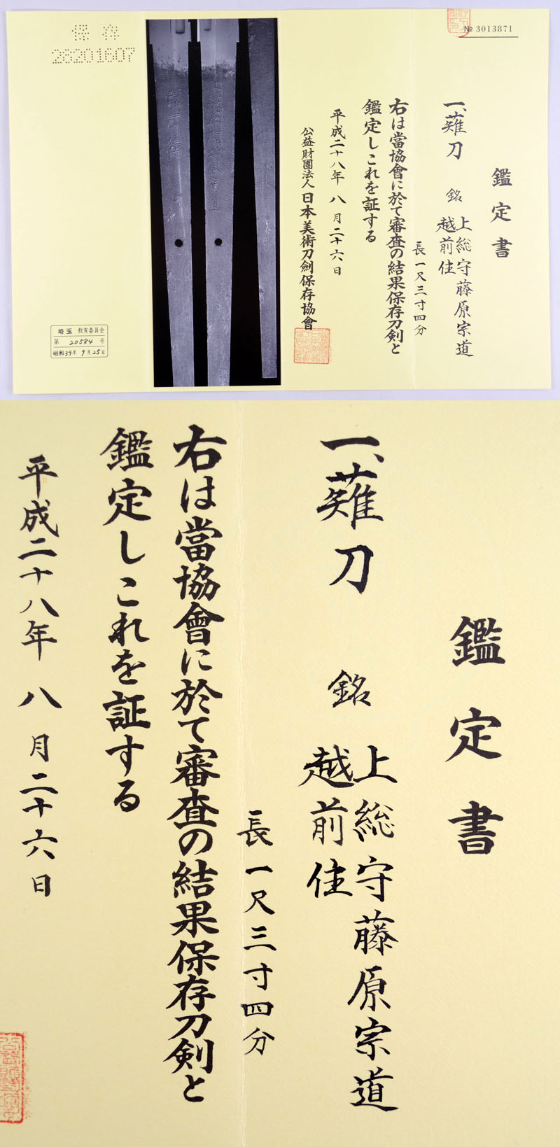 上総守藤原宗道 Picture of Certificate
