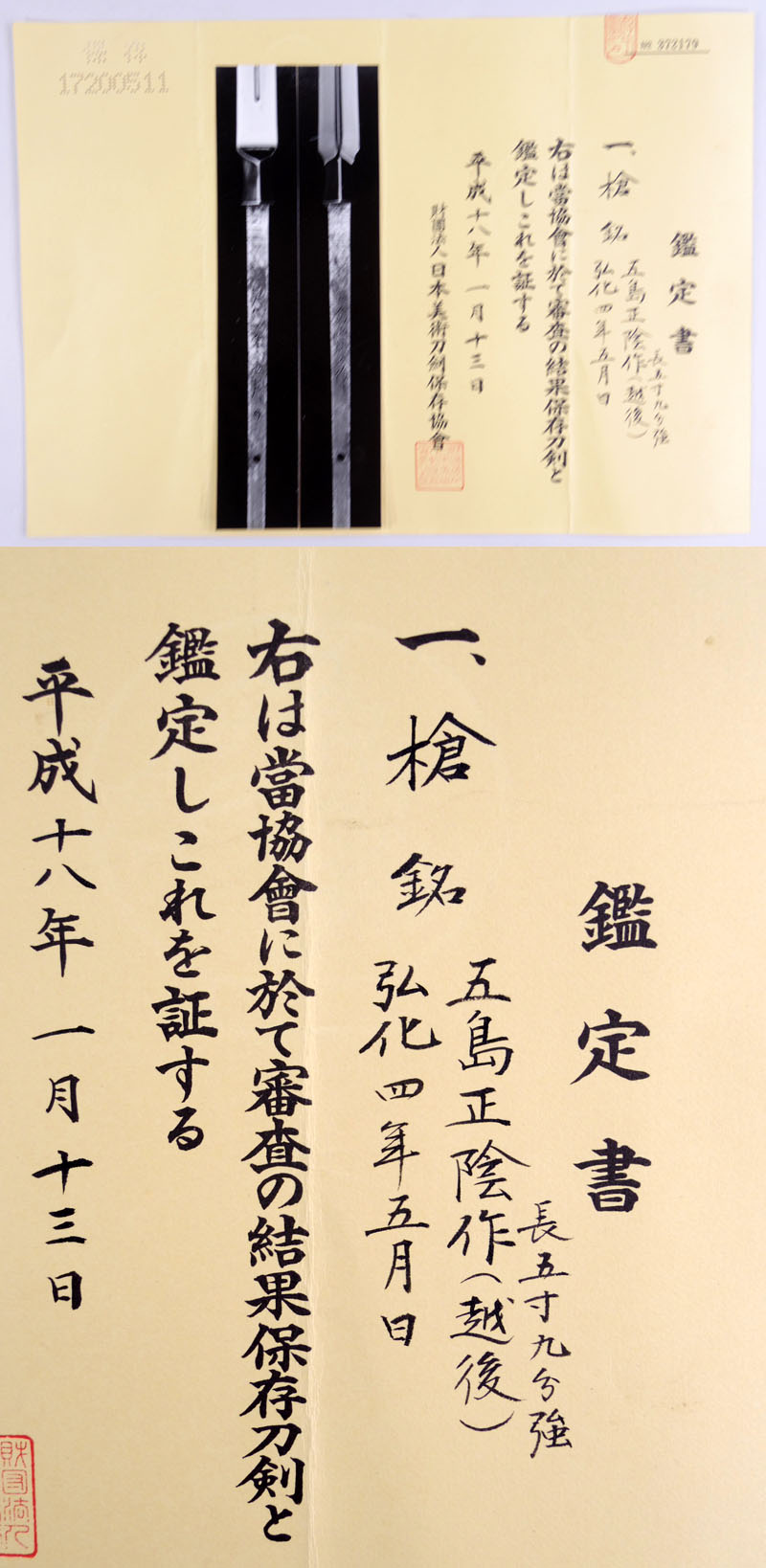 五島正陰作(越後) Picture of Certificate