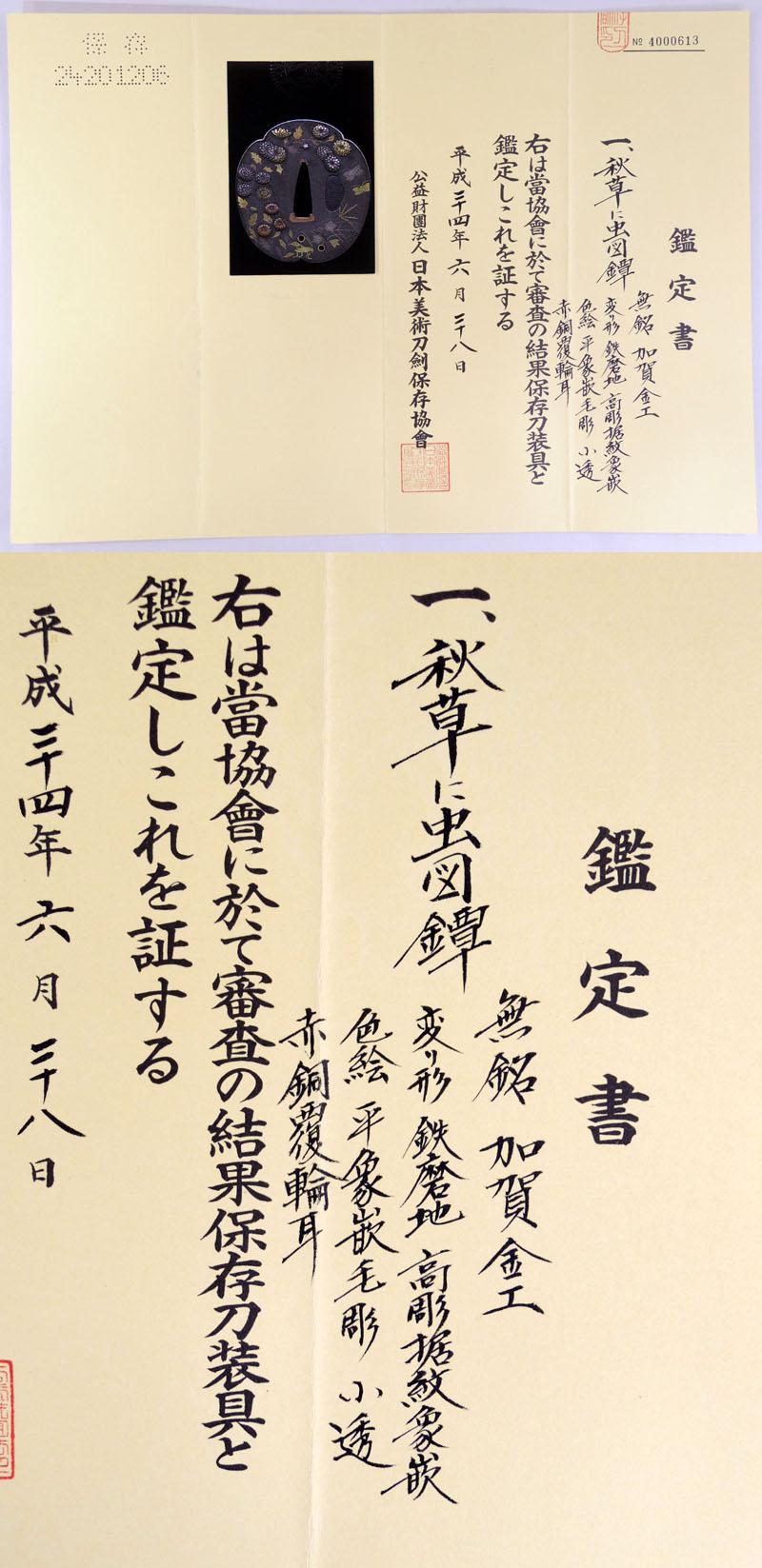 秋草に虫図鐔 無銘 加賀金工 Picture of Certificate