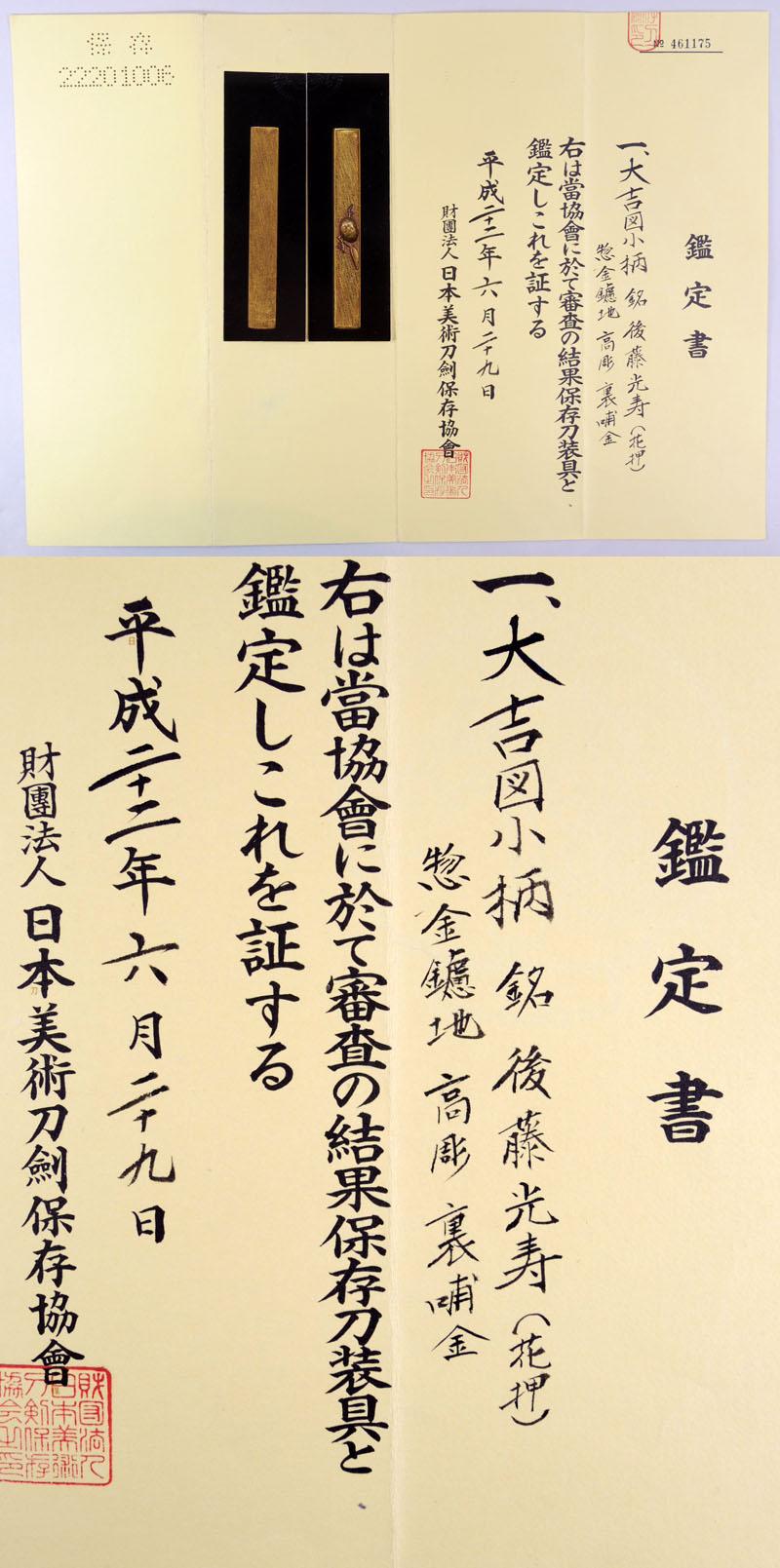 大吉図小柄 後藤光寿(花押)(後藤宗家十一代) Picture of Certificate