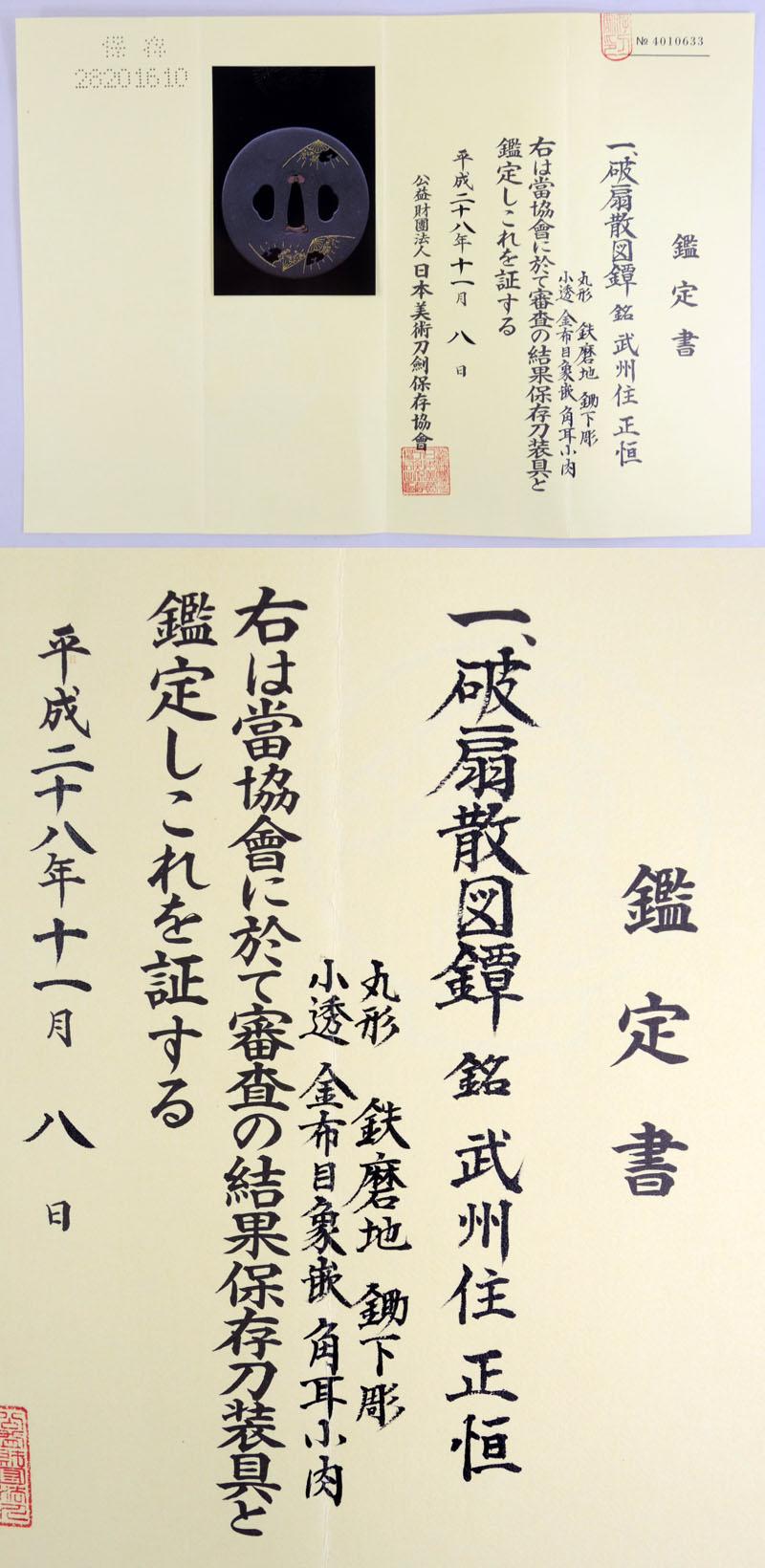 破扇散図鍔 銘 武州住正恒(武州伊藤派) Picture of Certificate
