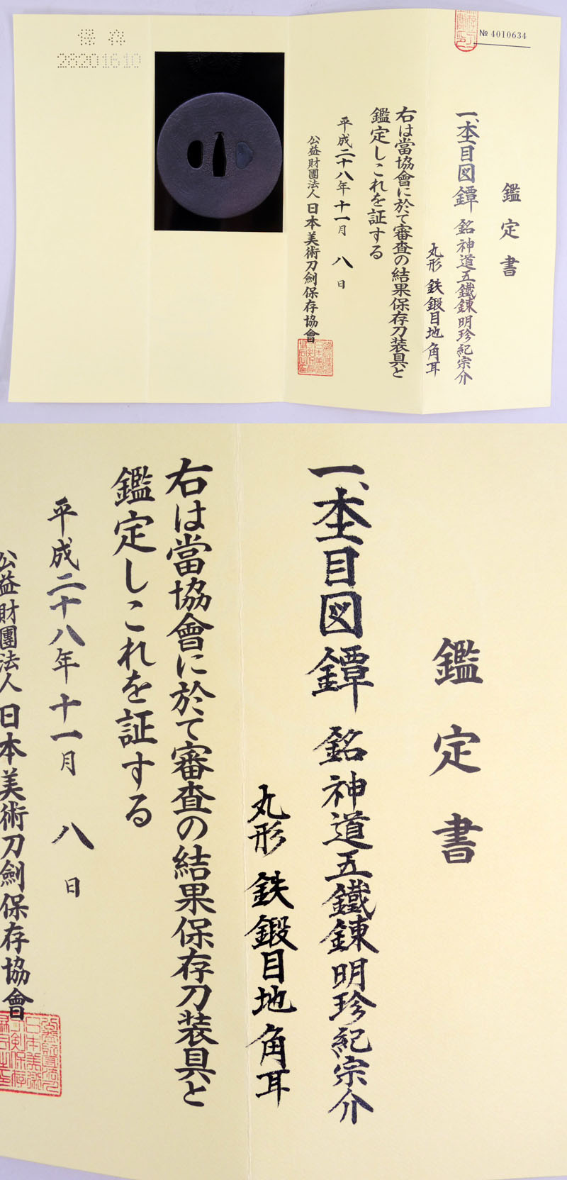 杢目図鍔 銘 神道五識錬明珍紀宗介 Picture of Certificate