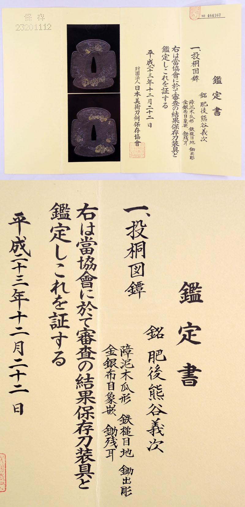 投桐図鍔 肥後熊谷義次 Picture of Certificate