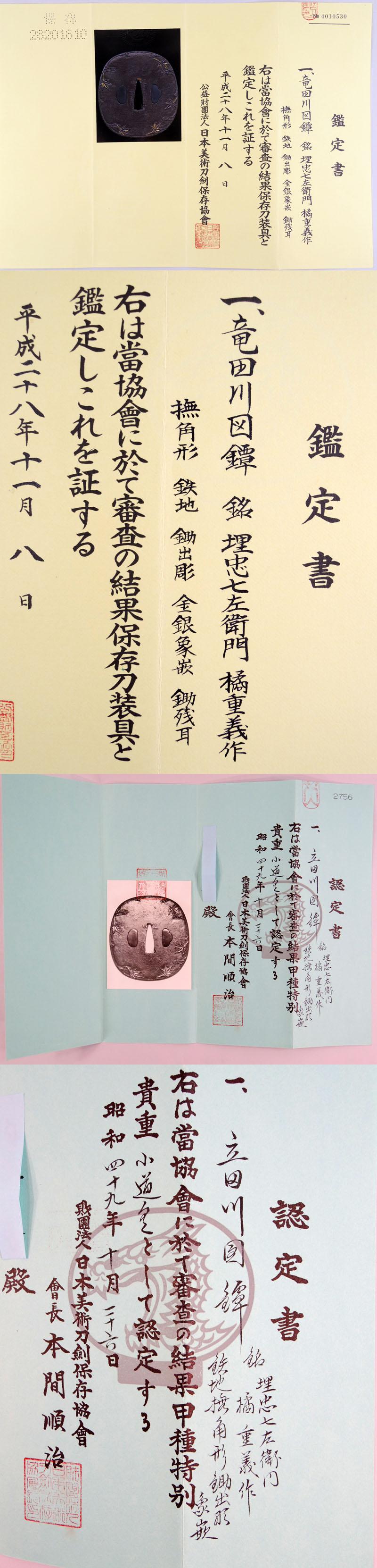 竜田川図鍔 埋忠七左衛門 橘重義作 Picture of Certificate