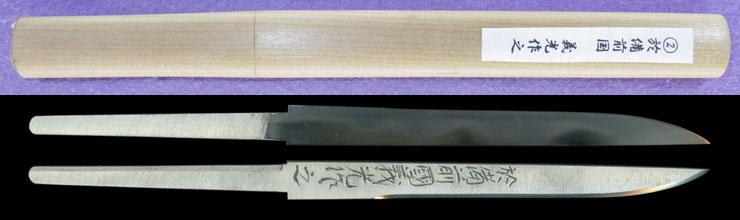kogatana [bizenkoku yoshimitsu saku] (ono yoshimitsu) (mukansa)  Picture