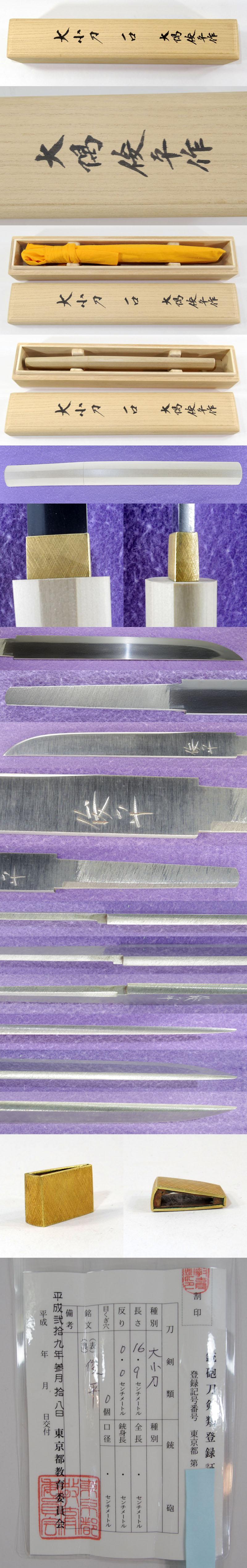 俊平(大隅俊平) Picture of parts