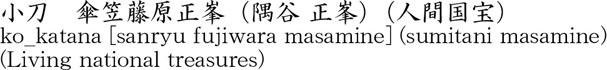 ko_katana [sanryu fujiwara masamine] (sumitani masamine) (Living national treasures) Name of Japan