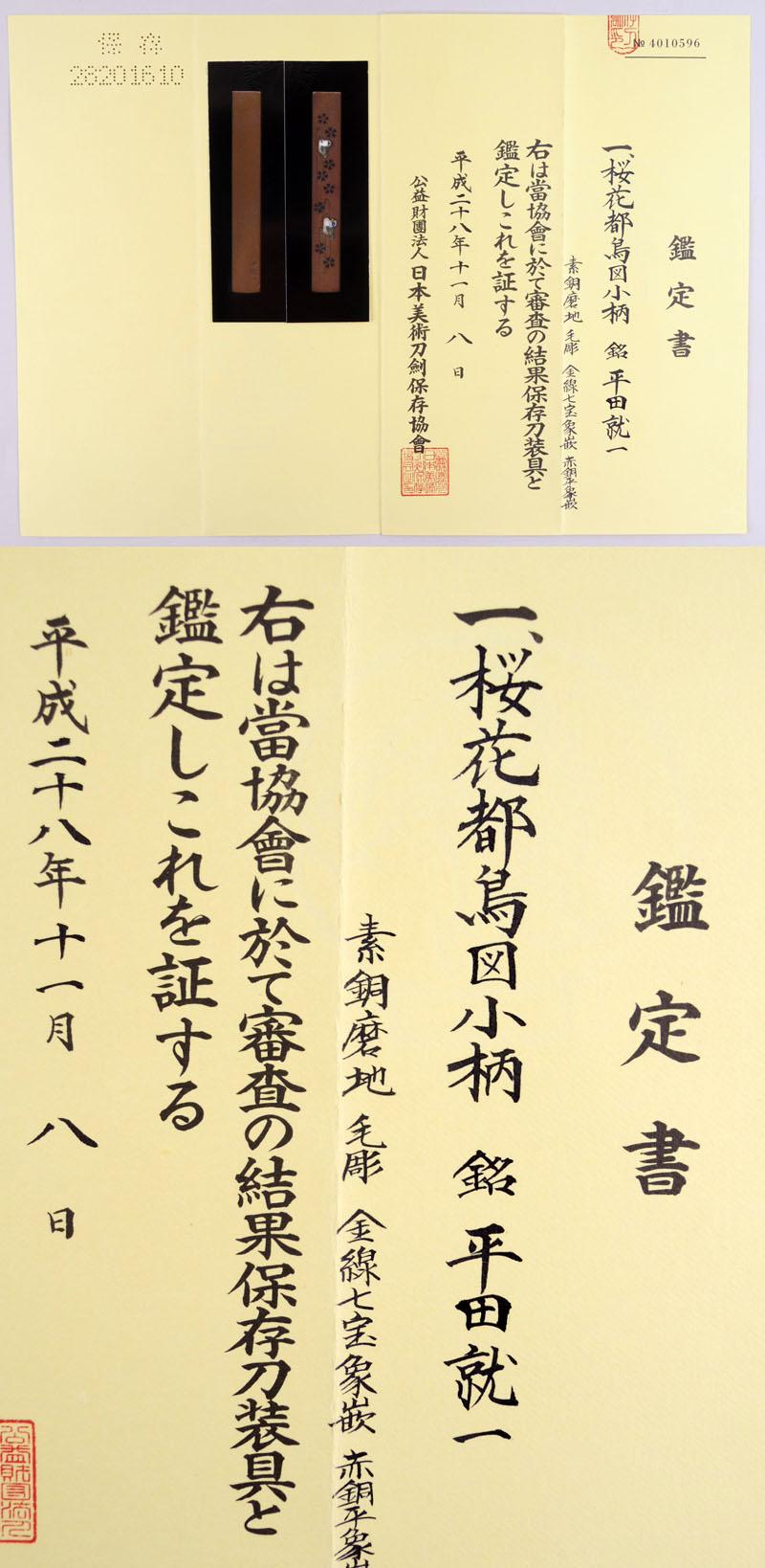 桜花都鳥図小柄 平田就一 (平田七宝) Picture of Certificate