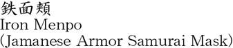 Iron Menpo(Jamanese Armor Samurai Mask) Name of Japan