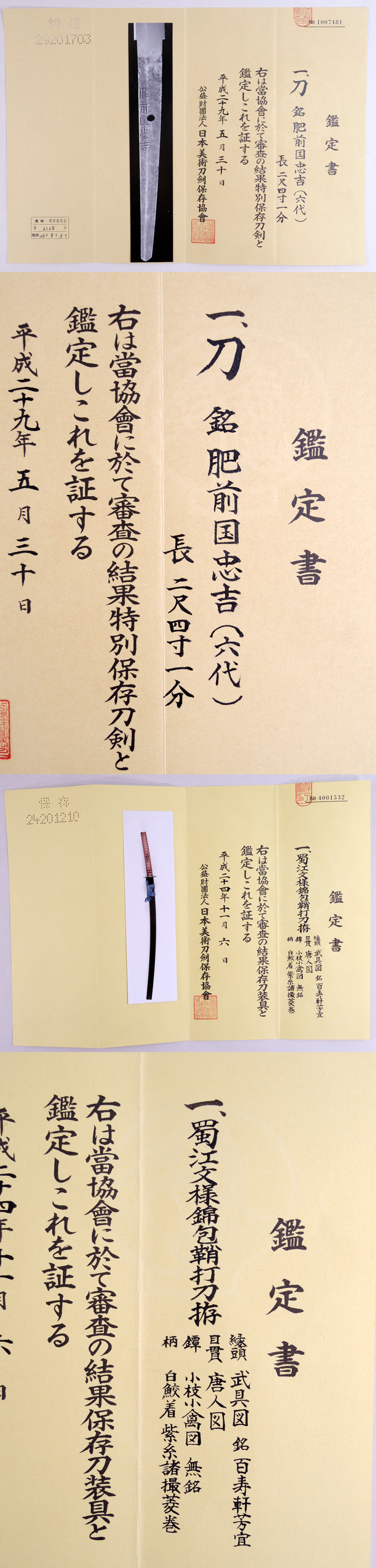 肥前国忠吉(肥前国近江守忠吉 六代) Picture of Certificate