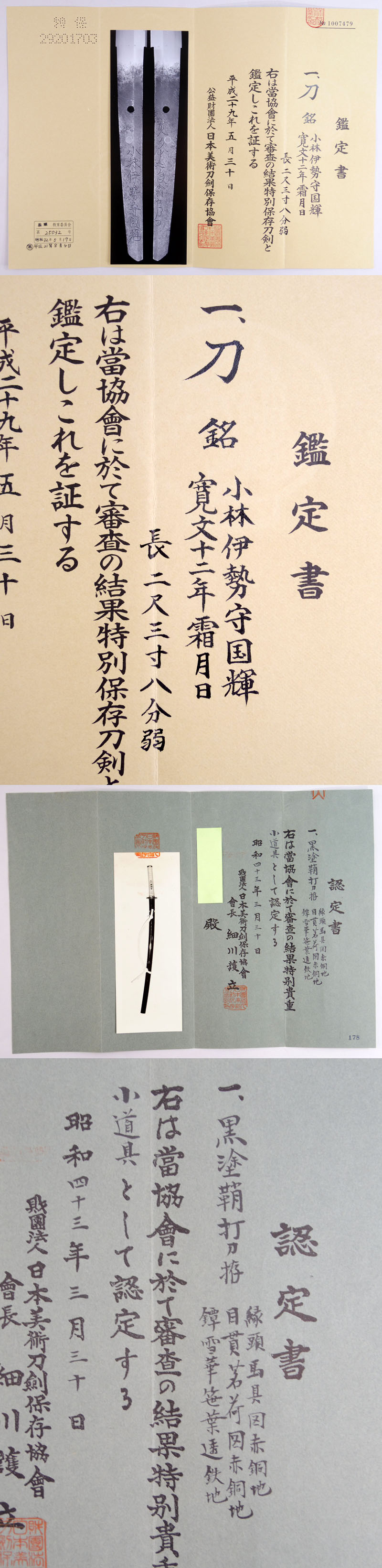 小林伊勢守国輝 Picture of Certificate