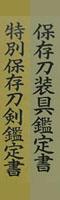 katana (kiku mon) [tanba_no_kami yoshimichi KYOHO 3] (kyouto tanba_no_kami yoshimichi 5 generation) Picture of certificate