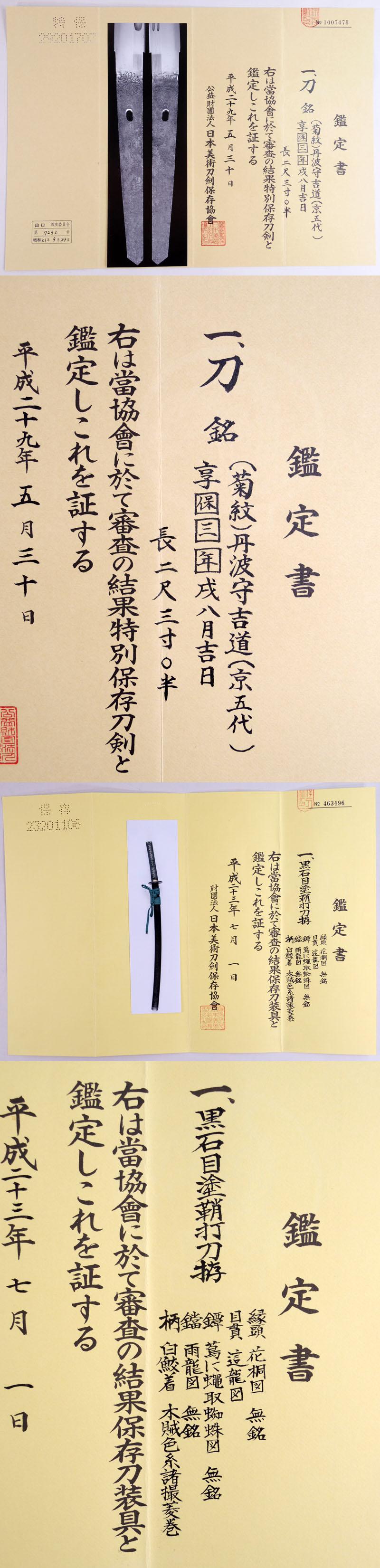 丹波守吉道(京五代) Picture of Certificate