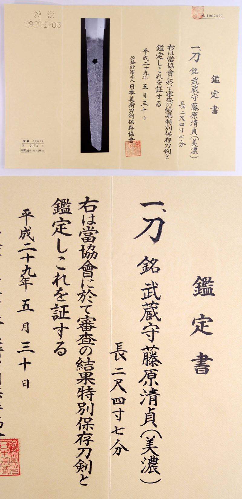 武蔵守藤原清貞(美濃) Picture of Certificate
