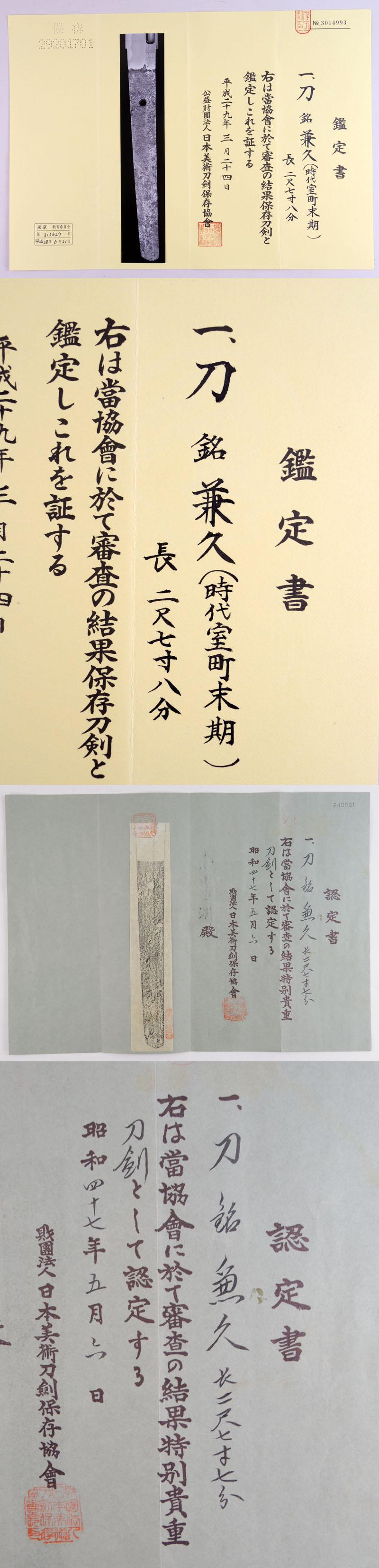 兼久(時代室町末期) Picture of Certificate
