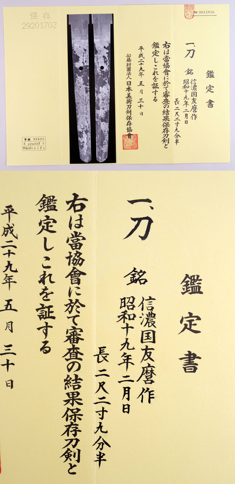 信濃国友麿作 Picture of Certificate