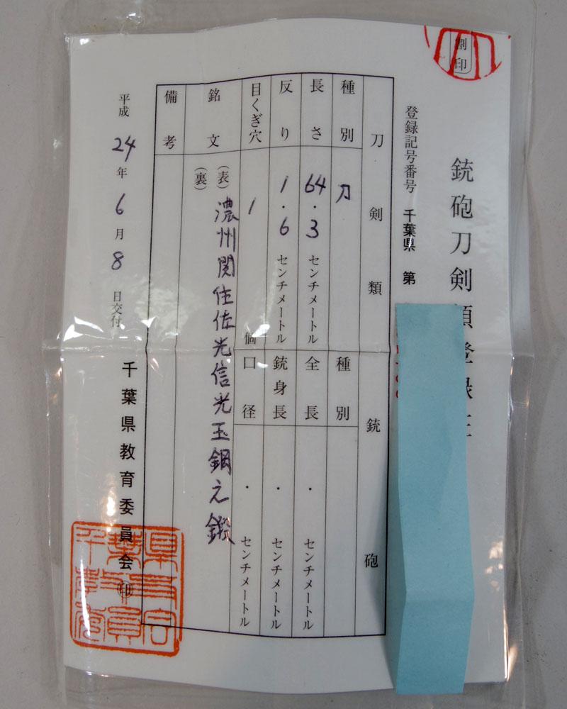 濃州関住佐光信光玉鋼之鍛(昭和) Picture of Certificate