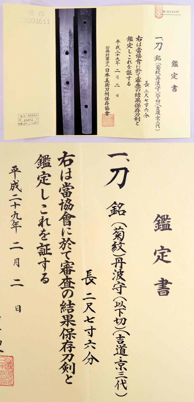 丹波守(以下切)(吉道・京三代) Picture of Certificate